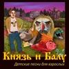 Детские песни для взрослых - Single
