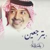 Rashed Al Majid - Bterjaeen artwork