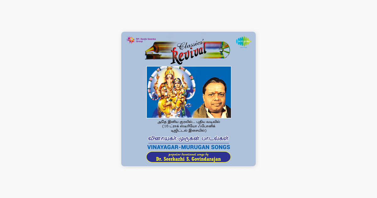 Vinayagar Murugan Songs By Seerkhazhi S Govindarajan On Apple Music