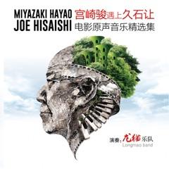 宫崎骏遇上久石让电影原声音乐精选集