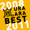 ウラ嵐BEST 2008-2011