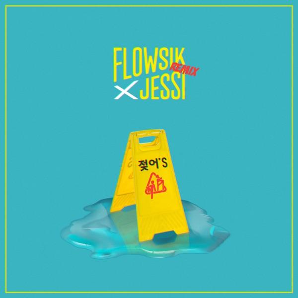 Wet Remix (feat. Jessi) - Single