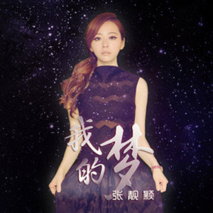 Jane Zhang - Dream It Possible