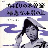 Hadaka Nenbutsua Iwano Ue - Single