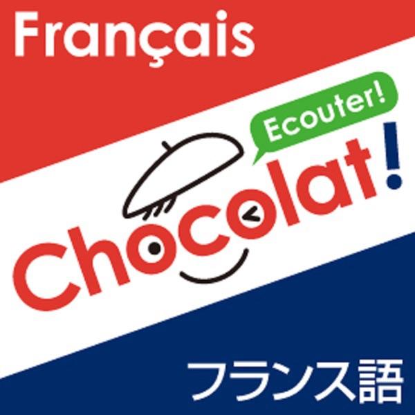 Chocolat! フランス語 (日仏語Podcast)