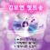 사랑은 생명의 꽃 - Kim Bo Yeon