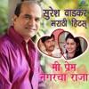 Suresh Wadkar Marathi Hits