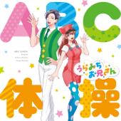 ABC体操 - EP