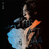 THE GREAT YOGA演唱會數位Live精選