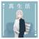 真生活 (feat. 案山子) [Cover] - Single