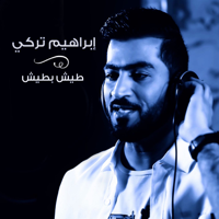 Download Mp3 Ibrahem Turki - Taish Betaish - Single
