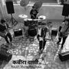 Maati Mein Mil Jana  Kabir Ke Dohe