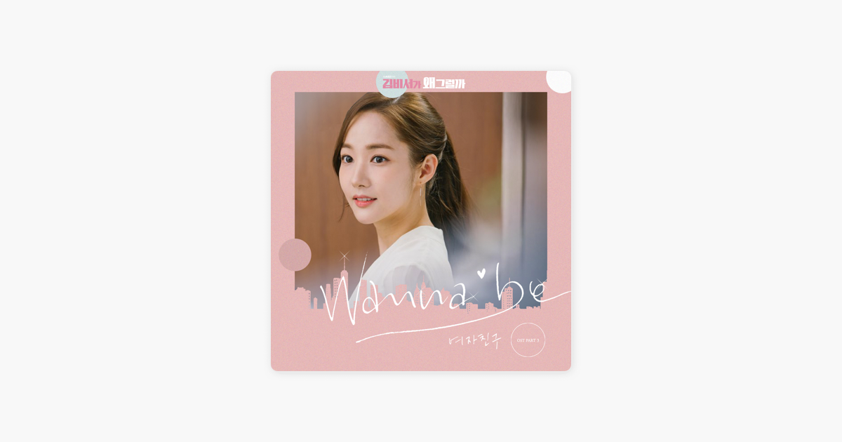 What's Wrong with Secretary Kim (Original Soundtrack), Pt  3 - Single by  GFRIEND