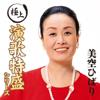 Japanese Legendary Enka Collection - Hibari Misora - Hibari Misora