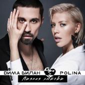Пьяная любовь - Dima Bilan & Polina