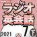 NHK ラジオ英会話 2021年7月号 下 - 大西 泰斗