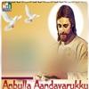 Anbulla Aandavarukku, Vol. 1