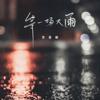 苏星婕 - 等一场大雨 artwork