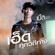 เฮ็ดทุกวิถีทาง (feat. ก้อง ห้วยไร่) - เบิ้ล ปทุมราช อาร์ สยาม