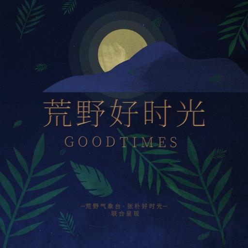 Cover image of 荒野好时光