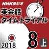 NHK 英会話タイムトライアル 2018年8月号(上) - スティーブ・ソレイシィ