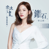 Download Joanne Tseng - Diamond