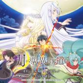 TVアニメ「月が導く異世界道中」オリジナル・サウンドトラック