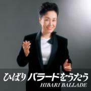 Hibari Sings Ballads - EP - Hibari Misora - Hibari Misora