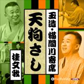 【猫間川寄席ライブ】 天狗さし