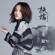 一愛難求 (電視劇《扶搖》片尾曲) - Lala Hsu
