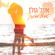 טירוף מתוק - Eyal Golan