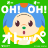 OH!OH!オトッペ - ウィンディ(CV:井口裕香)