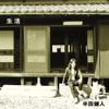 Seikatsu - Kento Handa