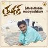 Idhigidhigoo Maayaalokam From Thuglaq Single