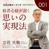 立花大敬オーディオライブラリー1「般若心経が説く思いの実現法」