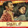 Thodari (Original Motion Picture Soundtrack)