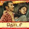 Thodari Original Motion Picture Soundtrack