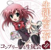 TV Animation (Seitokainoichizon) Best Album [Complete Suru Seitokai]