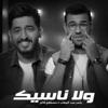 Yasser Abdulwahab And Mustafa Faleh - Wala Naseek