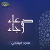 Allahoma Ehdena Feman Hadait - Majed Al Yamani mp3