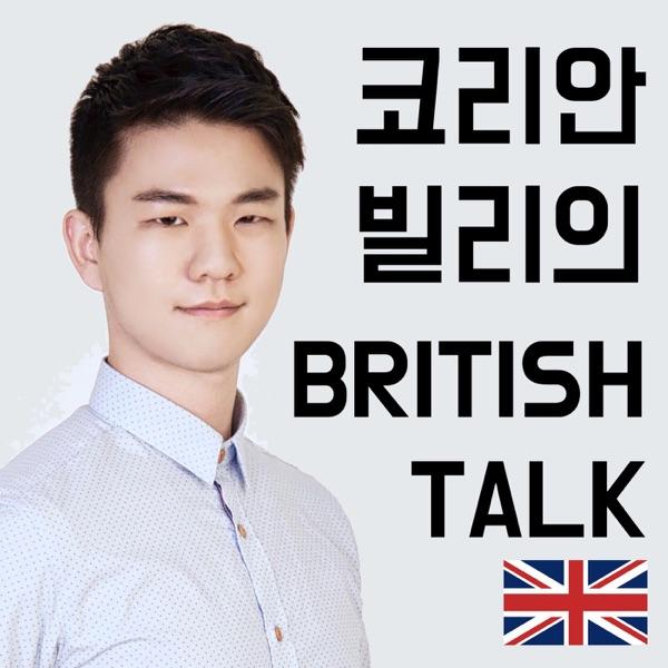 코리안빌리의 British Talk