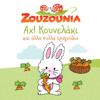 Ah Kounelaki - Zouzounia