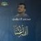 Takbeerak Al Eid  al Harm  Mohammed Alazawi