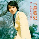 Golden Best Eiji Miyoshi