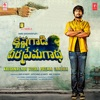 Krishnagadi Veera Prema Gaadha (Original Motion Picture Soundtrack) - EP