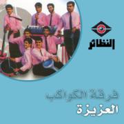 El Azeezeh - Ferqat El Kawakeb - Ferqat El Kawakeb