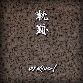 DJ Krush - 夢境