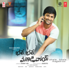 Bhale Bhale Magadivoi (Original Motion Picture Soundtrack) - EP