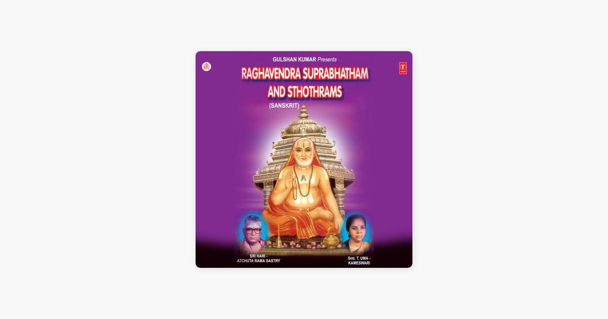 Raghavendra Suprabhatham,Sthothrams by Sri Hari Atchuta Rama Sastry & Smt   T  Uma Kameswari
