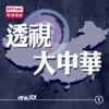 透視大中華